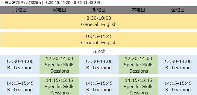 Kaplan Bris - timetable