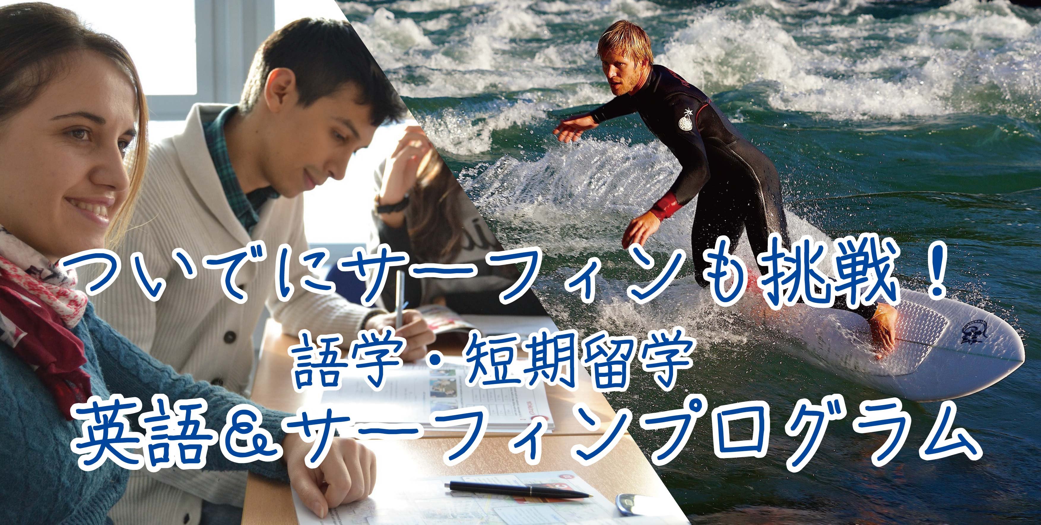 English and Surfing