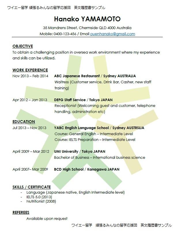 オーストラリア 留学 英文履歴書 無料 エージェント