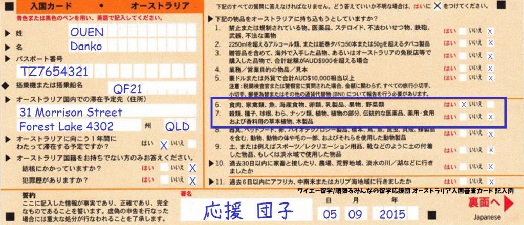 オーストラリア入国審査カード1