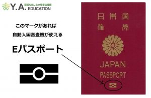 ePASSPORT