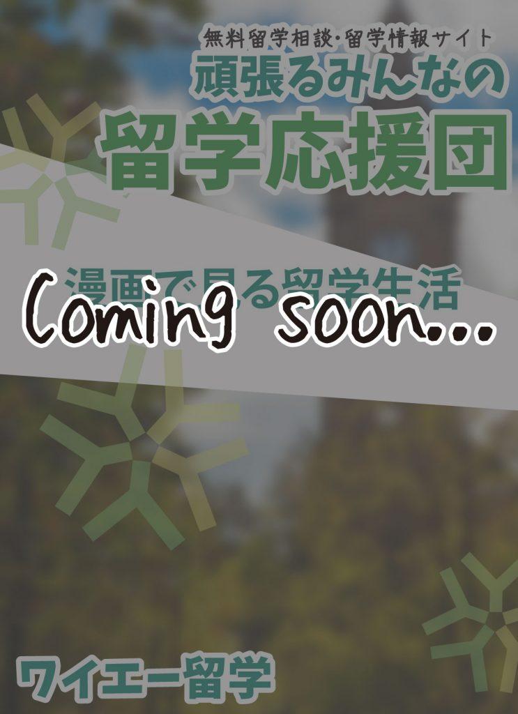 web-p0_coming-soon
