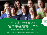 【留学-中学高校】第2回オンライン留学サロン 留学生に生中継インタビュー